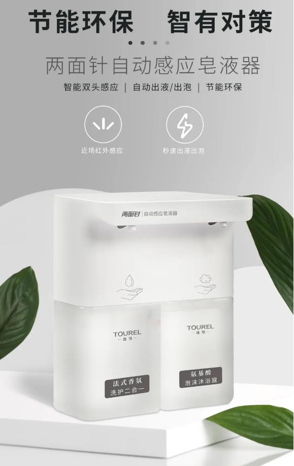 节能环保 智有对策 双头自动感应皂液器上市
